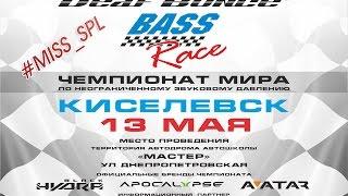 Автозвук 2017 - Киселевск 13.05.17 - db Drag. #miss_spl