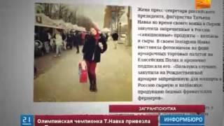 Татьяна Навка купила в Париже запрещенные к ввозу продукты