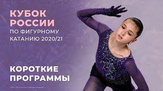 Кубок России по фигурному катанию 2020/21. Короткие программы. 5 этап