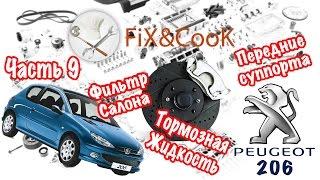 Peugeot 206 - Ремонт. Часть 9 - Ревизия передних суппортов, тормозной жидкости и фильтра салона.