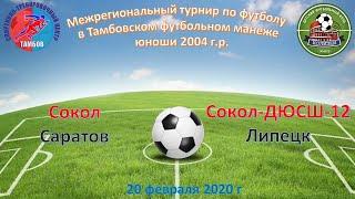 Сокол Саратов - Сокол-ДЮСШ-12 Липецк