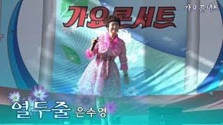 가수은수영/열두줄