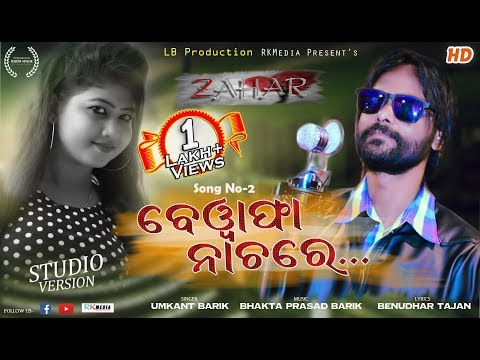 Bewafa Nach Re FULL VIDEO (Umakant Barik) Sambalpuri l Exclusively on RKMedia