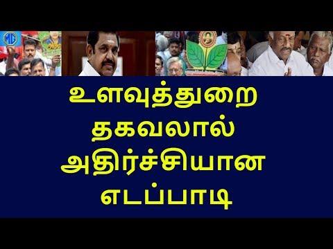 Download Youtube: edapadi shocking intelligence report rk nagar|tamilnadu political news|live news tamil