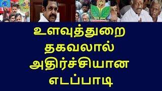 connectYoutube - edapadi shocking intelligence report rk nagar|tamilnadu political news|live news tamil