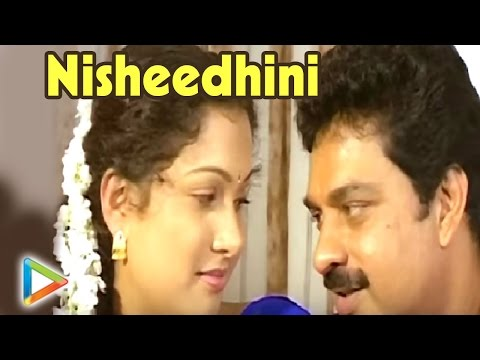 Nisheedhini - Full Movie - Malayalam