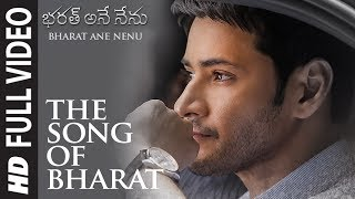 Bharat Ane Nenu Video Song - The Song of Bharat | Mahesh Babu, Koratala Siva, Devi Sri Prasad
