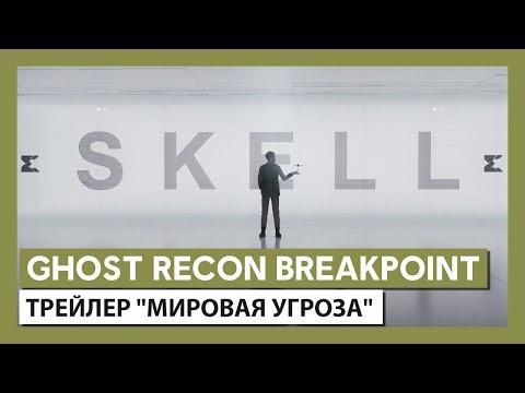 "Ghost Recon Breakpoint: трейлер ""Мировая угроза"""