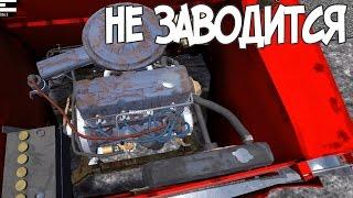 Не Заводится - Моя Тачка на Лето - My Summer Car