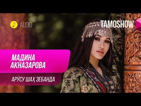Мадина Акназарова - Арусу шах зебанда (Клипхои Точики 2019)