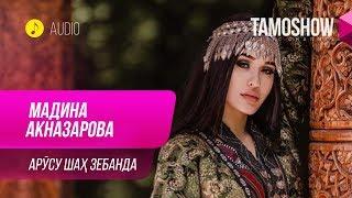 Мадина Акназарова - Арусу шах зебанда / Madina Aknazarova - Arusu Shah Zebanda (Audio 2019)
