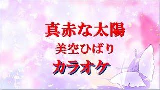 真赤な太陽 美空ひばり カラオケ 昭和の名曲 J-pop 和製ポップ ヒット曲をどうぞ