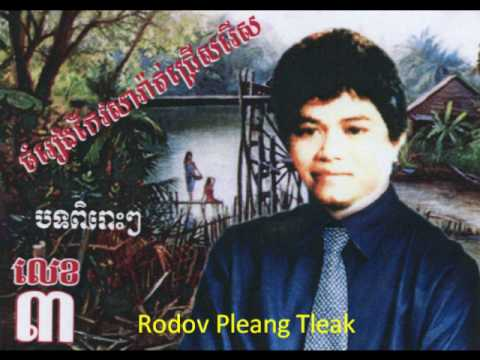 រដូវភ្លៀងធ្លាក់ Rodov Pleang Tlak By Keo Sarath