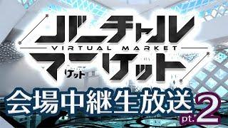 [LIVE] 【モス生 真面目編】バーチャルマーケット中継放送part2 モスコミュール視点