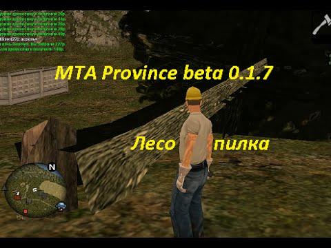 MTA Province Beta 0.1.7 #7 - Лесопилка