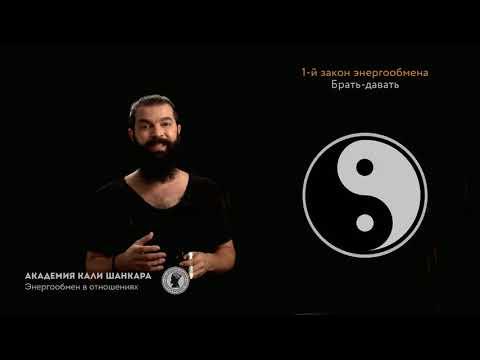 Кали Шанкар: Три главных закона энергообмена. Вебинар