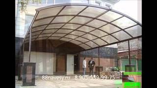 видео Козырьки и навесы