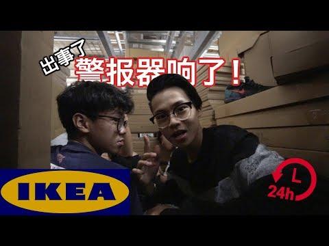 在IKEA挑战过12小时!?结果警报器响起了!出事了!【上集】