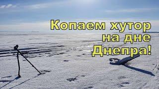 Коп по затопленному хутору на дне Днепра Поиск с NOKTA Anfibio Multi Фильм 125