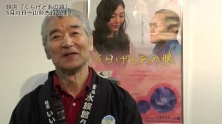映画『くらげとあの娘』加茂水族館館長メッセージ付き予告編