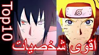 اقوى 10 شخصيات ناروتو  Top10 Naruto