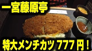 【大食い358】一宮、藤原亭のメンチカツは皿からはみ出てご飯キャベツおかわり自由で777円!なんてこった! Mp3