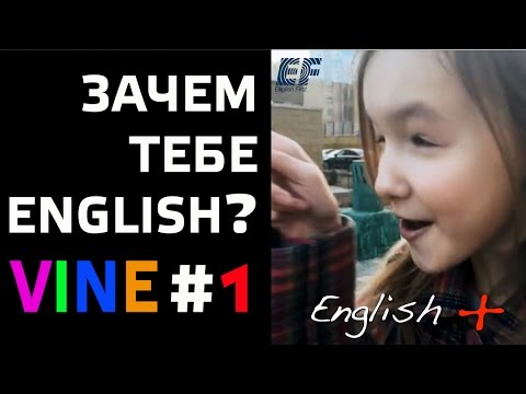 Зачем тебе ENGLISH? Маленький сериал.VINE #1