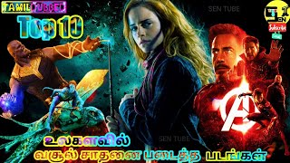 Top 10 Hollywood Box Office Movies Collection's | Tamildubbed Movies | SENTUBE