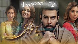 Bay Khudi Episode 22 - Full HD - Sara Khan & Noor Hassan -  Top Watched Drama In Pakistan