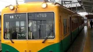 富山地方鉄道 新黒部駅 宇奈月温泉行き到着〜発車