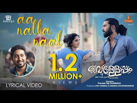 Aa Nalla Naal Lyrical Video | Vineeth Sreenivasan | Akshay Radhakrishnan, Noorin Shereef - Velleppam