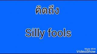 คิดถึง silly fools