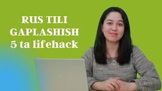 Rus tilida gaplashish uchun 5 ta lifehack!