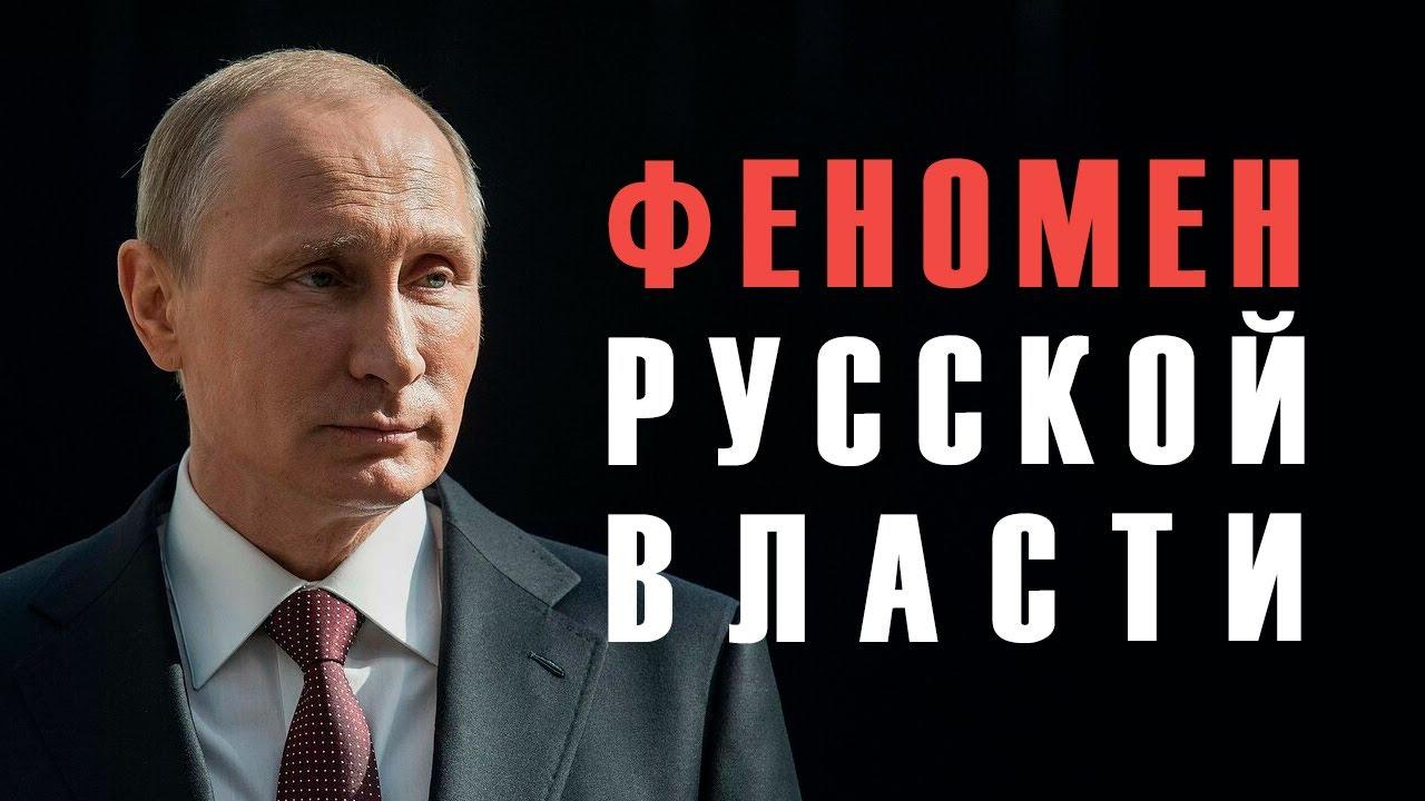 Власть в России противостоит закону