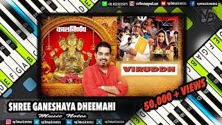 Shree Ganeshaya Dheemahi (Viruddh) - Piano Notes