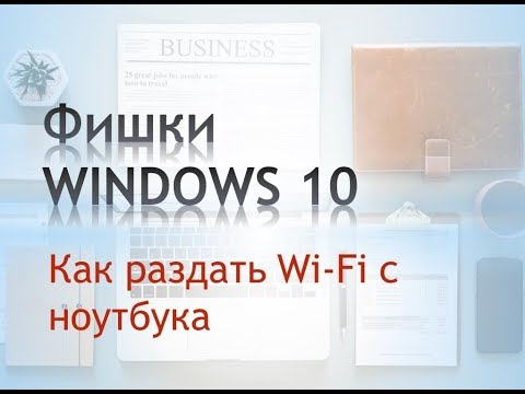 Как настроить ноутбук на раздачу wifi windows 10