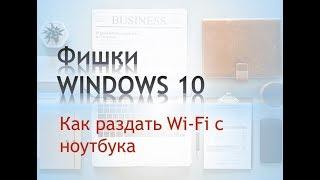 Как раздать Wi-Fi с ноутбука в Windows 10