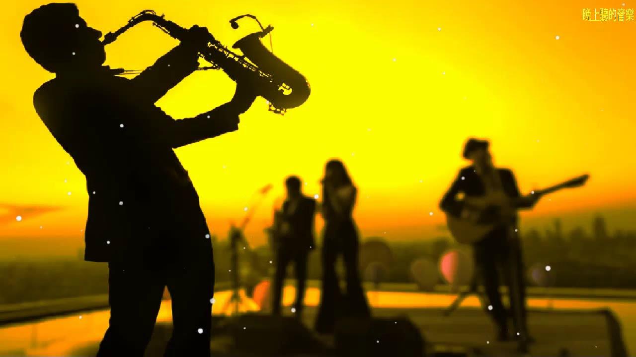 《晚上聽的音樂》Relaxing Chinese Saxophone Music 薩克斯風 放鬆減壓音樂