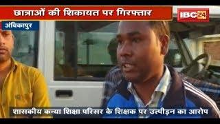 Ambikapur News CG: छात्राओं का शिक्षक पर बड़ा आरोप   पुलिस ने किया गिरफ्तार