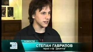 Реальные пацаны из Ленинского попали в Десятку