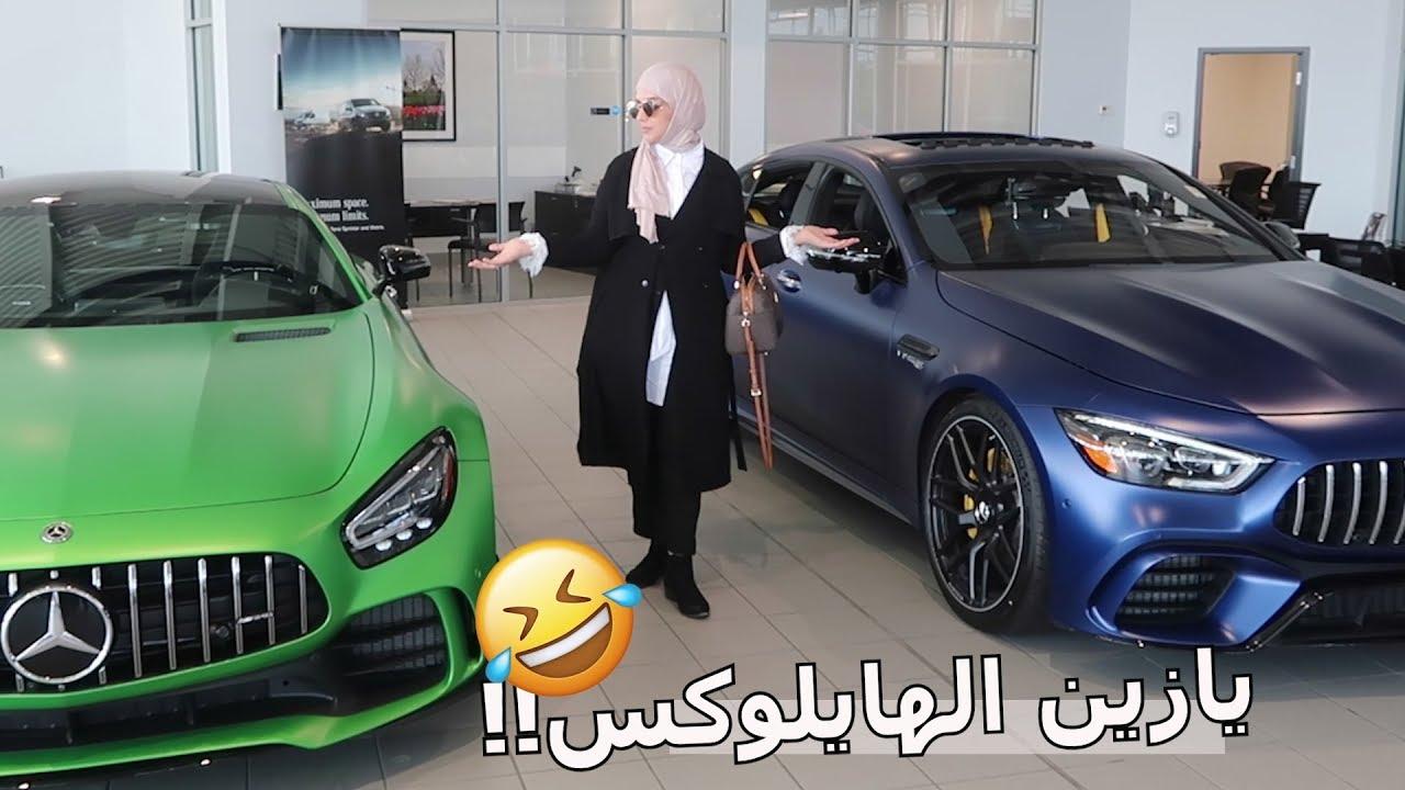 شوفوا سيارة احلامها صدمتها Youtube