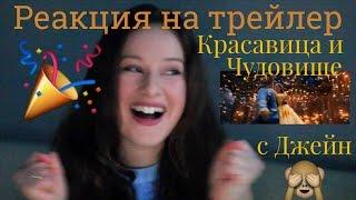 Реакция на трейлер Красавица и Чудовище