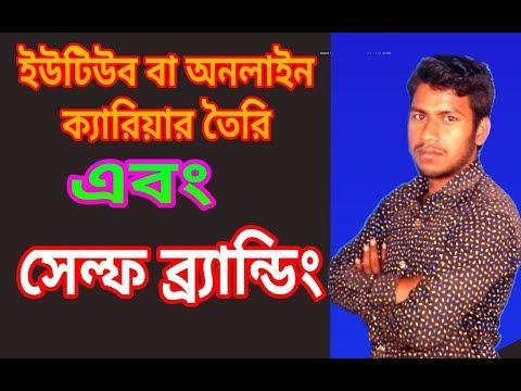 সেল্ফ ব্র্যান্ডিং - How To Make Online Career  | Parsonal Branding | In Bangla
