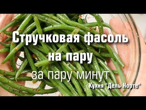 Фасоль с рецепты