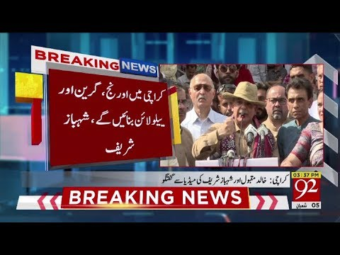 CM Punjab Shehbaz Sharif Talks To Media In Karachi With MQM Leaders- 22 April 2018