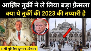 तुर्की ने लिया बड़ा फैसला । Real Story Of Hagia Sophia Mosque And Ertugrul's Saltanat - R.H Network