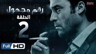 مسلسل رقم مجهول HD - الحلقة 2  - بطولة يوسف الشريف و شيري عادل - Unknown Number Series