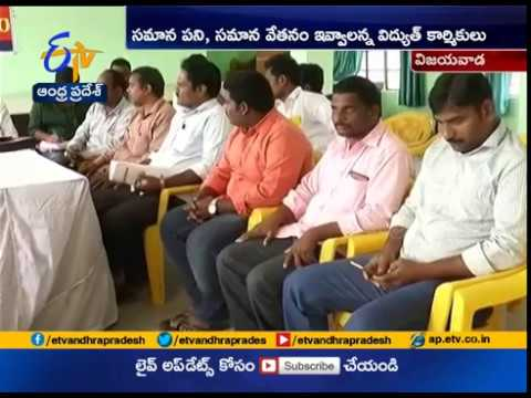 Round Table Meeting   Contractual Electric Workers   Chalo Vijayawada Will be on Feb 19th