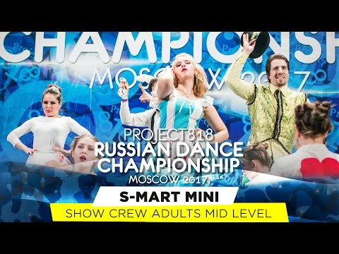 S-MART MINI ★ SHOW  ★ RDC17 ★ Project818 Russian Dance Championship ★ April 29 - May 1, Moscow 2017