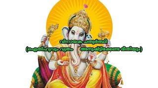 Vinayaka chathurthi, വിനായക ചതുർത്ഥി വ്യതം, വിനായക ചതുർത്ഥി, ഗണപതി